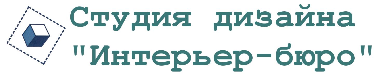 """Студия дизайна """"Интерьер-бюро"""""""